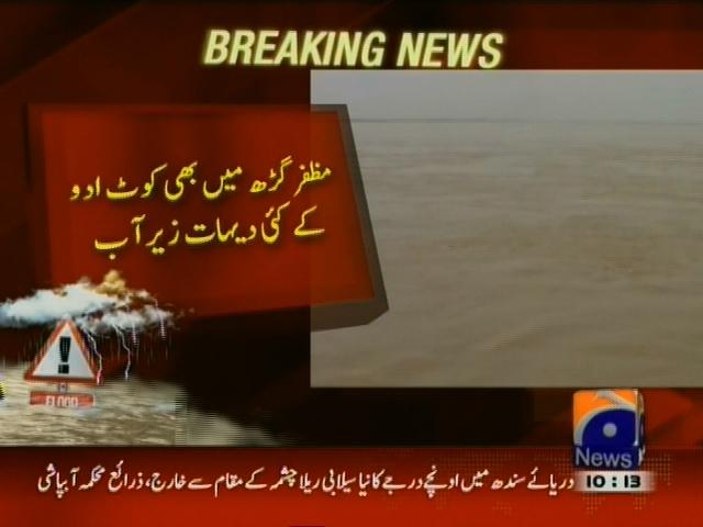 Sindh River Flood– Breaking News – Geo
