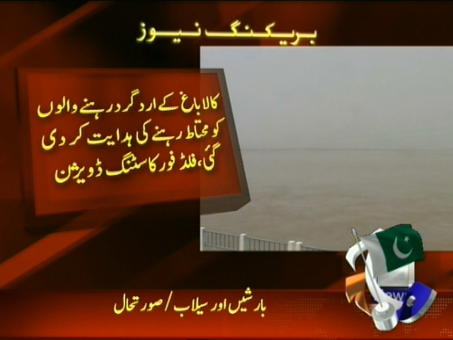 Sindh River,Flood Risk– Breaking News – Geo