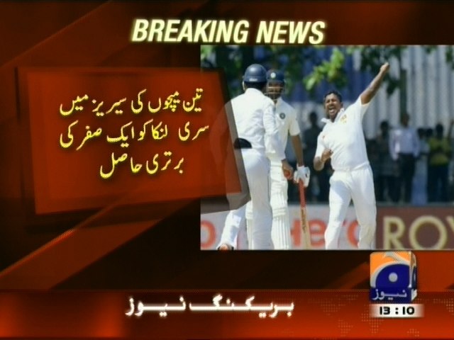 Sri Lanka Win– Breaking News – Geo