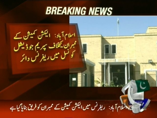 Supreme Judicial Council,Reference– Breaking News – Geo