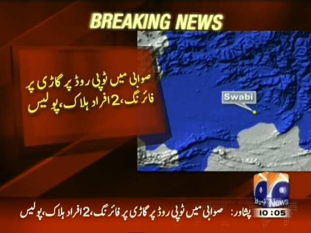 Swabi Firing– Breaking News – Geo