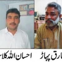 Tariq Pahar and Ehsan Ullah