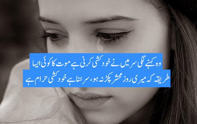 Tears Girl