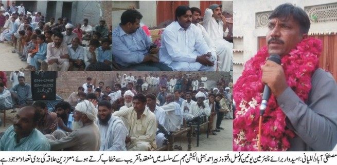 Union Council Zabir Ahmad Bhatti  Speech