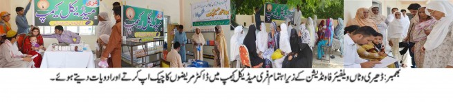 Welfare Medical Camps