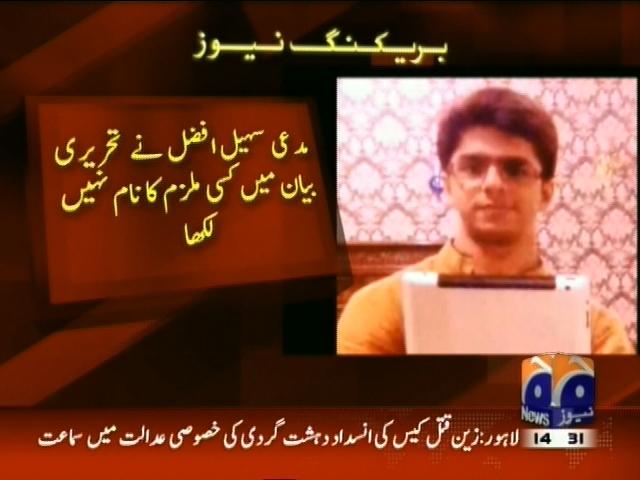 Zain Murder Case– Breaking News – Geo