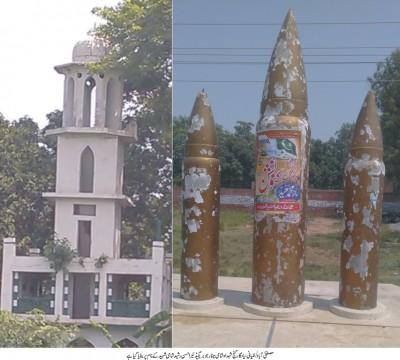Gunj Shami Minar