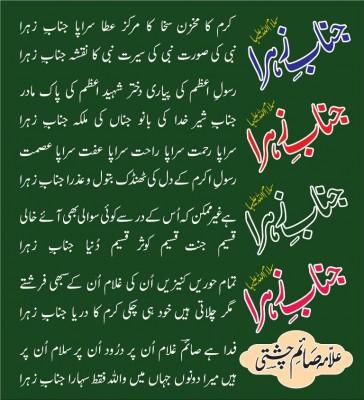 Manqabat by Saem Chishti