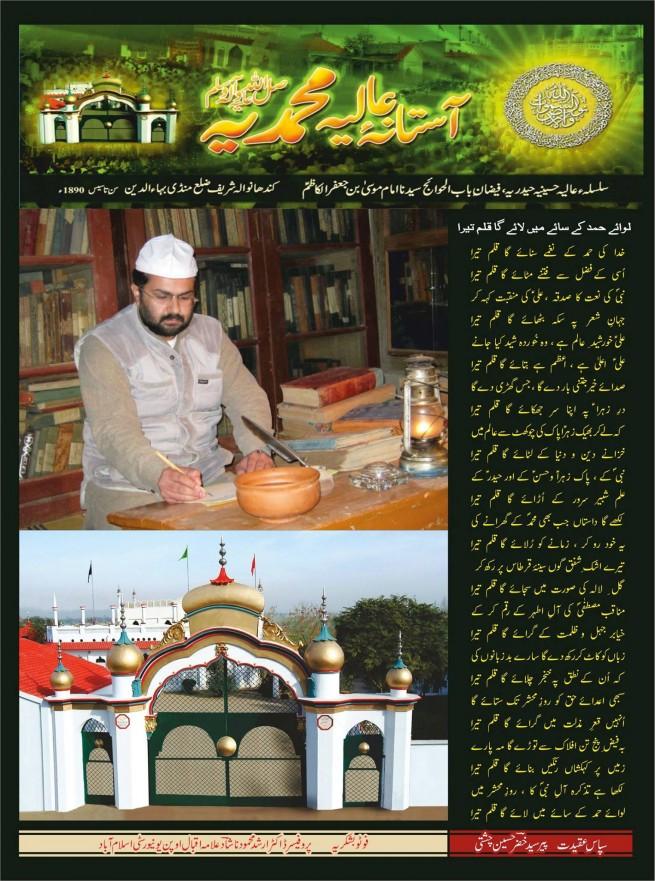 Pir Khizr Hussain Chishti