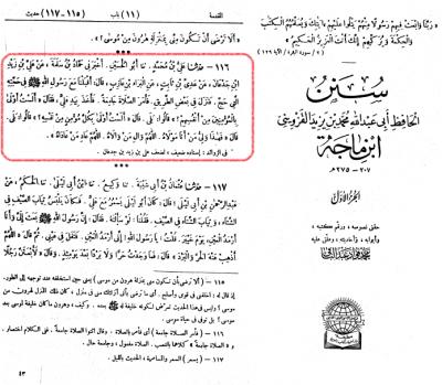 Sunan Ibn e Majah
