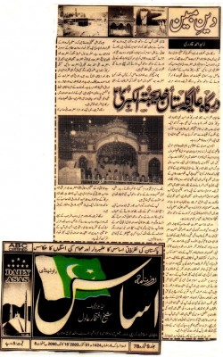 Daily Asas Rawalpindi, 31st of October 2003