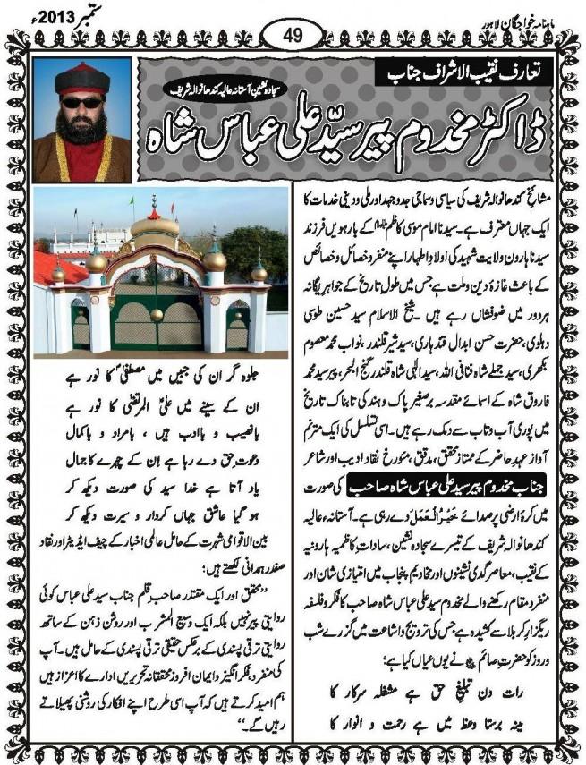Sentiments of Dr. Muhammad Zafar Haidari Ph.d Lucnow University