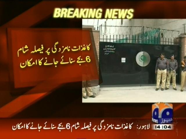 Abdul Aleem Khan– Breaking News – Geo