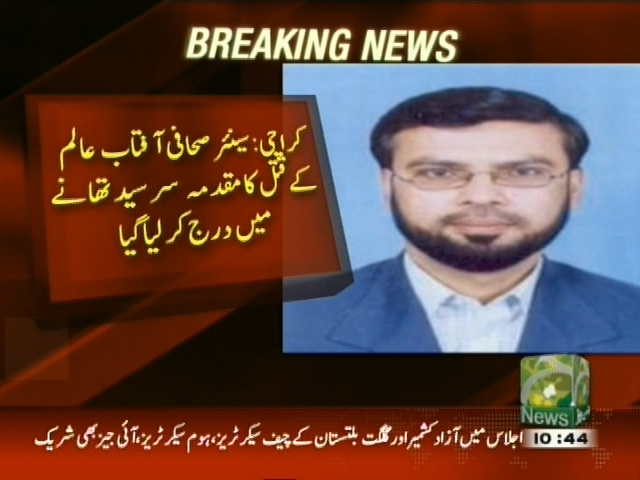 Aftab Alam Murder– Breaking News – Geo