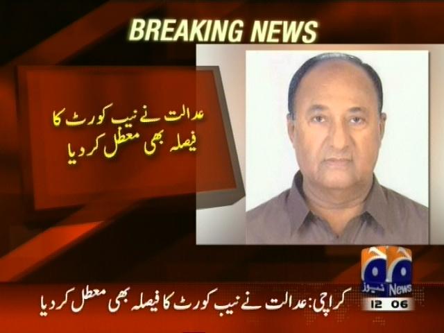 Ali Nawaz Shah– Breaking News – Geo