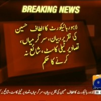 Altaf Hussain Speech– Breaking News – Geo