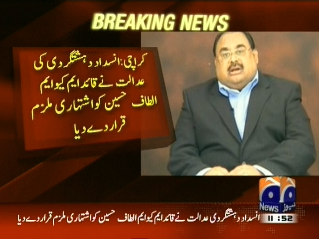 Altaf Hussain,Proclaimed Offender– Breaking News – Geo