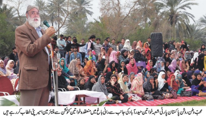 Ameer Patti Womens Convetion Speach