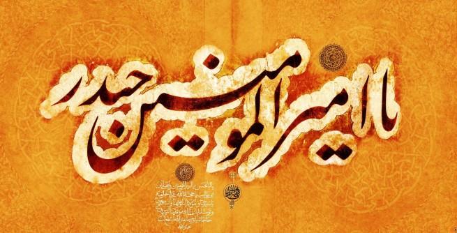 Amir Al Mumineen