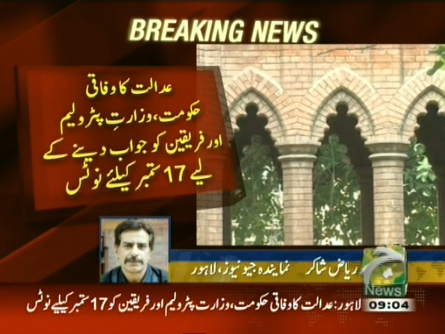 Arif Hameed Dismissal– Breaking News – Geo