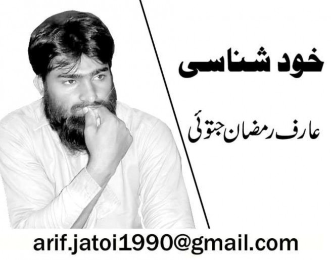 Arif Ramazan Jatoi