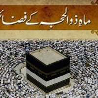Ashara-e-ZulHijjah ke Faza'il