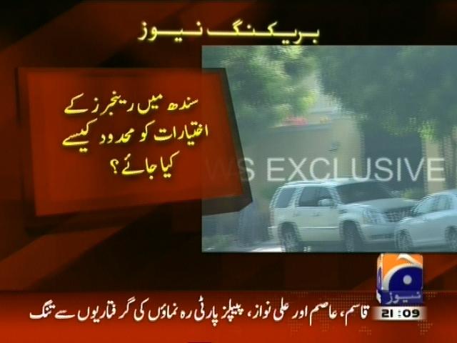 Asif Zardari Bilawal Bhutto Meeting– Breaking News – Geo