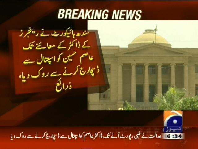 Asim Hussain– Breaking News – Geo