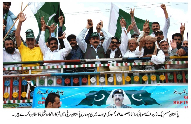 Asmat Anwer Mehsood Pakistan Defence Day Rally