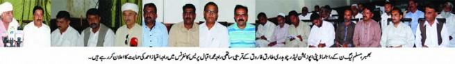 Bhimbar Press Conference