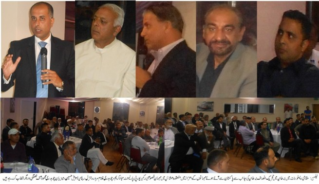 Britain PTI Restaurant dinner Ceremony