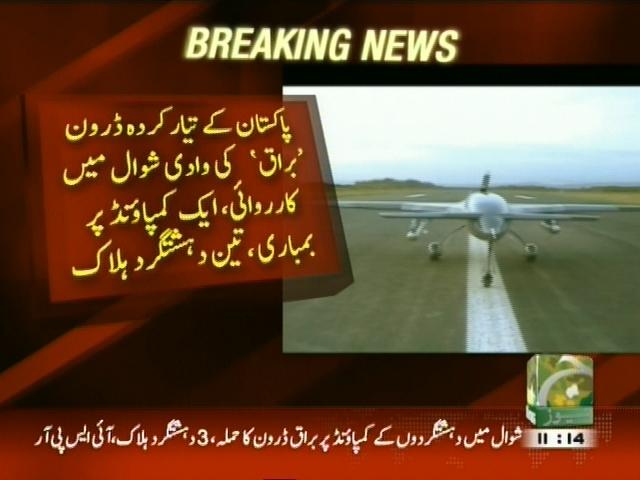 Buraq Drone Bombing– Breaking News – Geo