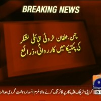 Chaman– Breaking News – Geo