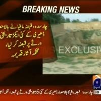 Charsadda Hinge Mafia– Breaking News – Geo