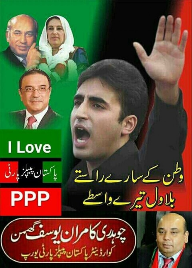 Chaudhry Kamran Yousuf Ghuman PPP Advertisement