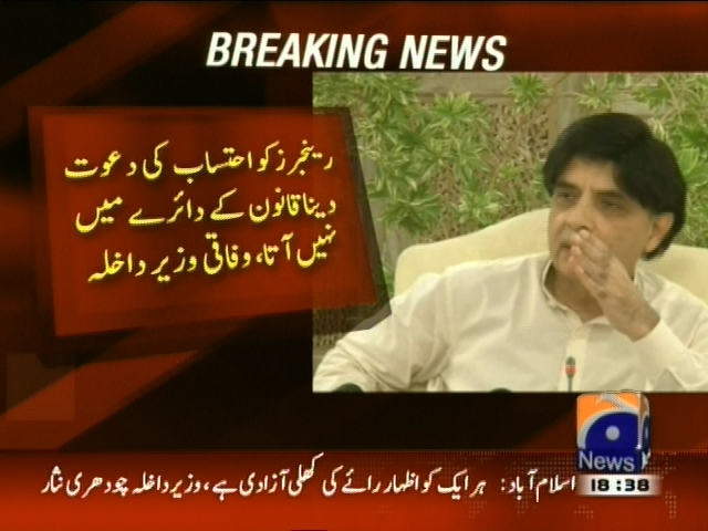 Chaudhry Nisar– Breaking News – Geo