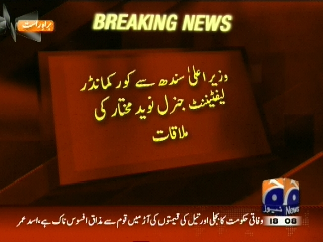 Chief Minister Sindh Meeting– Breaking News – Geo