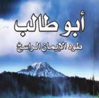 Deewan e Abi Talib a.s
