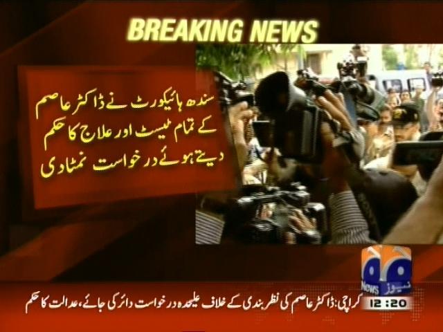 Dr Asim Hussain Case– Breaking News – Geo