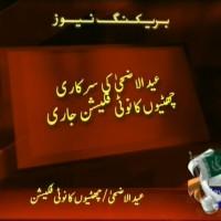 Eid ul Adha Holiday Notification– Breaking News – Geo