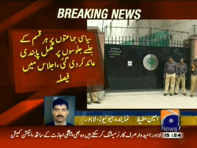 Election Commission– Breaking News – Geo