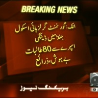 Female Students Unconscious– Breaking News – Geo