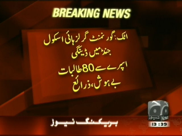 Female Students Unconscious– Breaking News – Geo