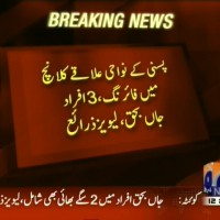 Firing– Breaking News – Geo