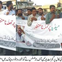 Geo News Representatives Targeted killings Against Protest