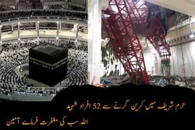 Haram Sharif Incident