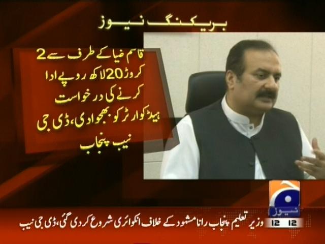 Inquiry on Rana Mashhood– Breaking News – Geo