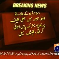 Islamabad Fake Clinics– Breaking News – Geo