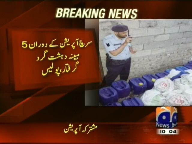 Islamabad Police Operation– Breaking News – Geo
