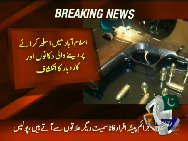 Islamabad Weapons Shops– Breaking News – Geo